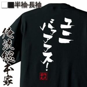 俺流 隼風Tシャツ【ユニバァアアス!】漢字 文字 メッセージtシャツおもしろ雑貨 お笑いTシャツ|おもしろtシャツ 文字tシャツ 面白いtシ