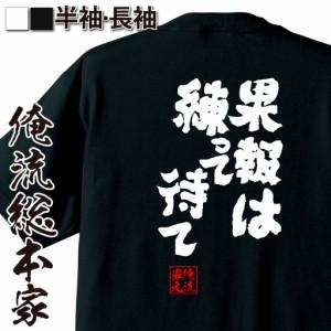 tシャツ メンズ 俺流 魂心Tシャツ【果報は練って待て】漢字 文字 メッセージtシャツおもしろ雑貨 お笑いTシャツ おもしろtシャツ 文字tシ