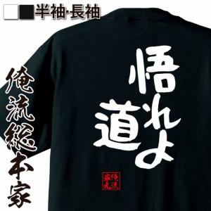 俺流 憩楽体Tシャツ【悟れよ道】名言 漢字 文字 メッセージtシャツ |文字tシャツ  面白 大きいサイズ 文字入り プレゼント 外国人 お土産