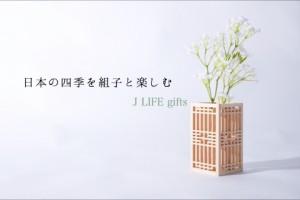 KUMIKO ベースカバー 和 インテリア 花瓶
