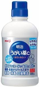 【第3類医薬品】明治うがい薬C 480ml 口腔内およびのどの殺菌・消毒・洗浄、口臭の除去 うすめずにそのまま
