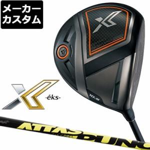 【メーカーカスタム】DUNLOP(ダンロップ) XXIO X -eks-(ゼクシオ エックス) ドライバー ATTAS PUNCH カーボンシャフト