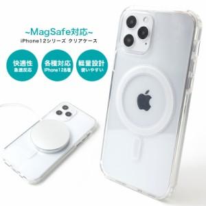 iphone12 ケース ワイヤレス充電対応 iPhone 12 Pro ケース アイホン12 プロ 背面カバー クリア 内蔵磁気 ケース 耐衝撃 カバー 透明 iPh