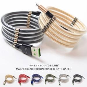【ネコポス 送料無料】編み込み マグネット 収納 充電 ケーブル microUSB Type-C iPhone 高速充電 データ転送 コンパクト 折りたたみ 磁