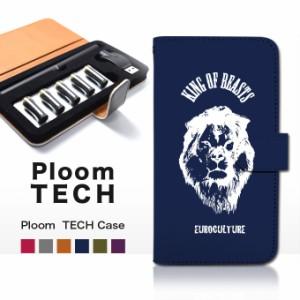 プルームテック ケース カバー [ライオン イラスト ツートーン] プルームテックケース Ploom tech