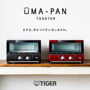 オーブントースター うまパン KAE-G13N  おしゃれ
