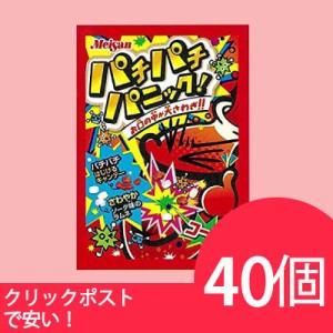明治産業 パチパチパニック コーラ(40個) コーラ キャンディ キャンディー 駄菓子 メール便