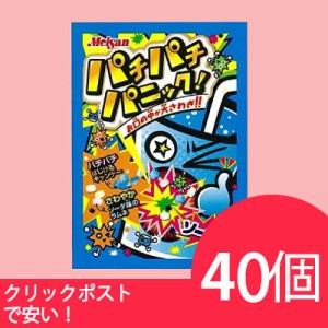 明治産業 パチパチパニック ソーダ(40個) サイダー キャンディ キャンディー 駄菓子 メール便