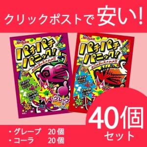 明治産業 パチパチパニック グレープ & コーラ セット 40個(20個×2セット) キャンディ キャンディー 駄菓子