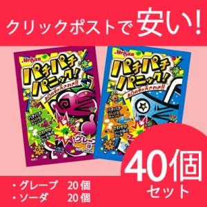 明治産業 パチパチパニック グレープ & ソーダ セット 40個(20個×2セット) キャンディ キャンディー 駄菓子