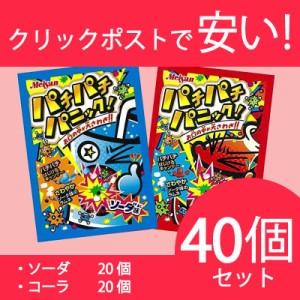 明治産業 パチパチパニック ソーダ & コーラ セット 40個(20個×2セット) キャンディ キャンディー 駄菓子