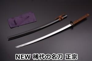 石田 正宗 模造刀の通販|au PAY マーケット