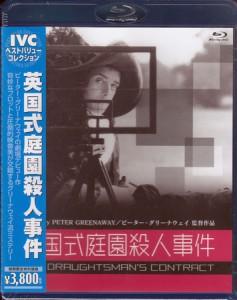 英国式庭園殺人事件 【Blu-ray】