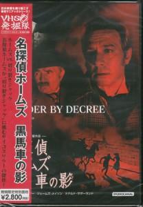 名探偵ホームズ 黒馬車の影 【DVD】