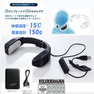 ハイパーアイスネッククーラー(USBバッテリーセット)