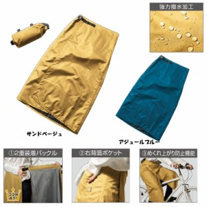レインラップスカート 耐水圧10000mmH2O 防水収納袋付き