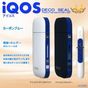 アイコスシール iQOS スキンシール ORIGINAL 側面+ホルダー 新旧対応 IQOS スキンステッカー シンプル ブランド アンジュ AJ-03002