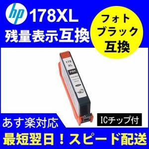 互換  対応 HP178xlpbk互換 残量表示機能付 ヒューレットパッカード HP HP178xlpbk フォトブッラ