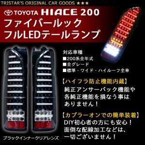 スモークレンズ ブラックインナー ファイバールック 200系 ハイエース LEDテールランプ