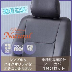 【H087-C】N-BOXプラスカスタム [H25/5-H25/12][JF1 / JF2] ナチュラル ブラック Bellezza ベレッツァ シート