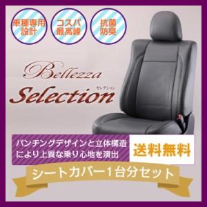 【N454】プレサージュ [H15/7-H18/4][U31] セレクション グレー Bellezza ベレッツァ シートカバー