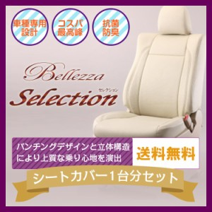 【S638-B】スクラム [H27/2-H29/5][DG17V] セレクション ライトベージュ Bellezza ベレッツァ シートカバ