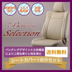 【S638-B】スクラム [H27/2-H29/5][DG17V] セレクション ベージュ Bellezza ベレッツァ シートカバー