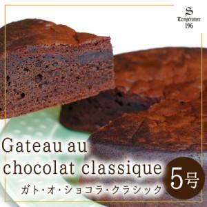 ガト・オ・ショコラ・クラシック(5号) [ベルギー産チョコレート/チョコケーキ/ガトーショコラ/手作り/スイーツ/ギフト]