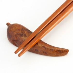 天然木製 箸置き とうがらし 漆塗り
