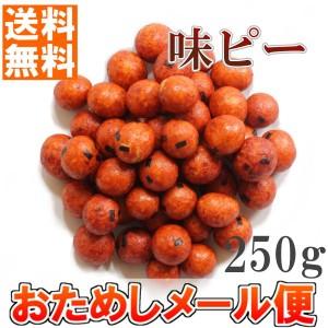 送料無料 味ピー250g おためしメール便 南風堂 堅焼きしょうゆ味の落花生豆菓子