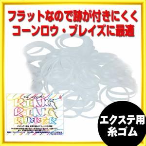 【エクステ用糸ゴム】 リングリングラバー エクステを付ける時に使うゴムです 通販◇ 4/9更新
