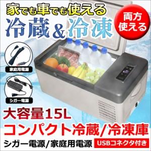 冷蔵冷凍庫 車載用 家庭用電源付き 車用 コンパクト 小型 ポータブル 冷蔵庫 冷凍庫 保冷庫 家(LZK-15L)