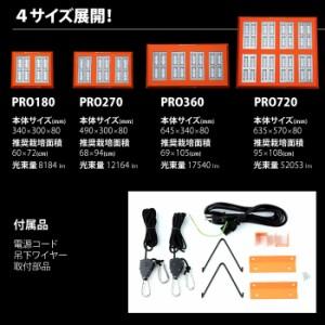 植物育成灯 ソダテック LED PRO 270 (Sodateck PRO)■直送■