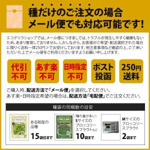 種 有機種子 水菜 ミズナ  【種のみメール便可】