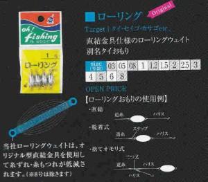 ローリングオモリ 加藤精工 パック小型 オープン