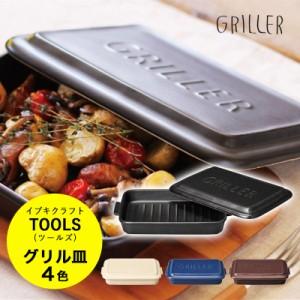 マイスターハンド グリラー グリル皿 TOOLS ツールズ 魚焼グリル 遠赤外線 耐熱陶器 調理器具 422012  422014 422017 422019