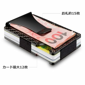 カードケース スキミング防止 磁気 マネークリップ カード12枚収納 男女兼用 軽量 カーボン製 RFID機能 財布