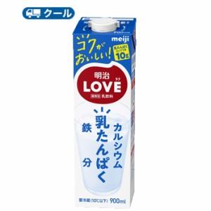 明治 LIVE ラブ900ml×6本【クール便】明治 牛乳 ミルク