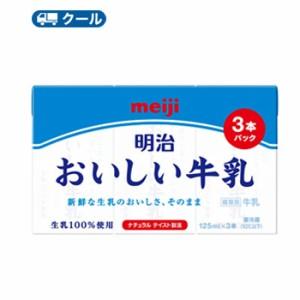 明治おいしい牛乳 【125ml×3本】×12パック(36本入)  クール便 明治 おいしい牛乳 ミルク milk 送料無料