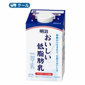 明治おいしい低脂肪乳 450ml×8本(クール便) 明治 おいしい牛乳 ミルク 低脂肪 送料無料