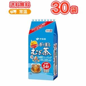 送料無料 伊藤園 香り薫るむぎ茶ティーバッグ 54袋×10個入/3ケース 水出し お湯出し ティーパック 麦茶の画像
