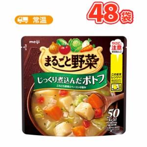 【保存食】 電子レンジ対応 明治まるごと野菜 じっくり煮込んだポトフ  スープ200g×48袋