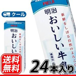 明治おいしい牛乳 【200ml×24本】【クール便】明治 おいしい牛乳 ミルク 送料無料