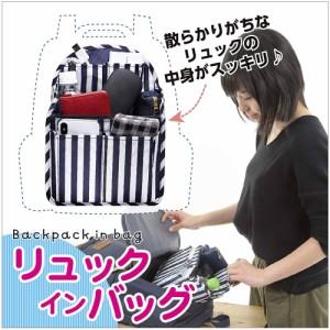99f2ea88a1fd バッグインバッグ 【 リュックインに便利な バックインバック レディース 】ストライプデザイン