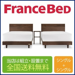 フランスベッド PR70-03F-シルキーDLX シングルベッド+シングルベッド2台セット/当店は組立て