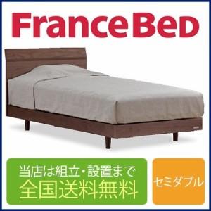 フランスベッド PR70-03F-シルキー セミダブルベッド(フレーム+マットレス)