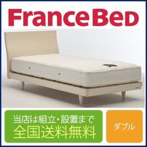 フランスベッド STB-04 ダブルフレーム