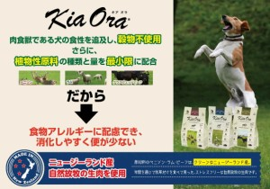 【新入荷】KiaOra キアオラ グラスフェッドビーフ 5kg グレインフリー 牛肉 ドッグフード わんぱ