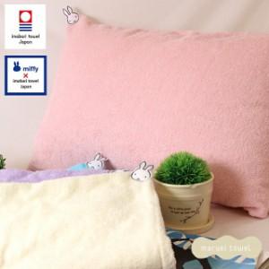 今治タオル× ミッフィーコラボ miffy 【・x・】 枕カバー ピローケース コッコラ パイルカバー