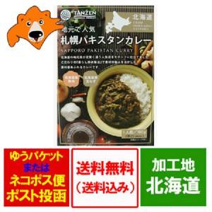 北海道 ご当地カレー 札幌 送料無料 北海道産 鶏肉 使用 札幌 パキスタン カレー レトルト 辛口 160g 価格 756円 レトルトカレー